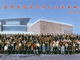 Thumb of Zhejiang Library Conference